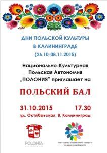 Приглашение на Польский Бал (31.10.2015)