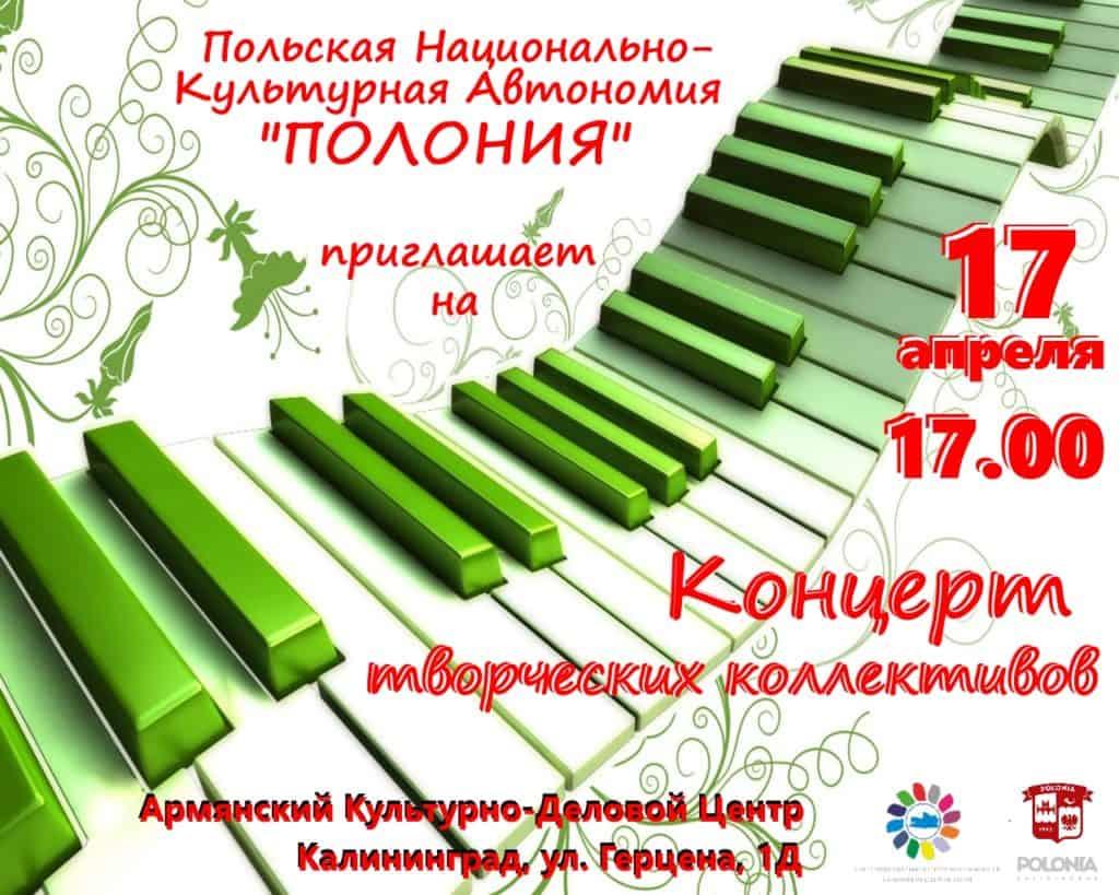 афиша-Концерт-17.04.16-рус