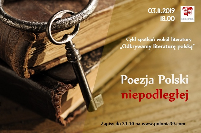 3 ноября — литературный вечер «Поэзия независимой Польши»