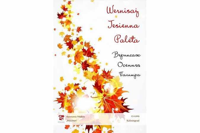 Выставка художников «Полония» «Осенняя палитра»