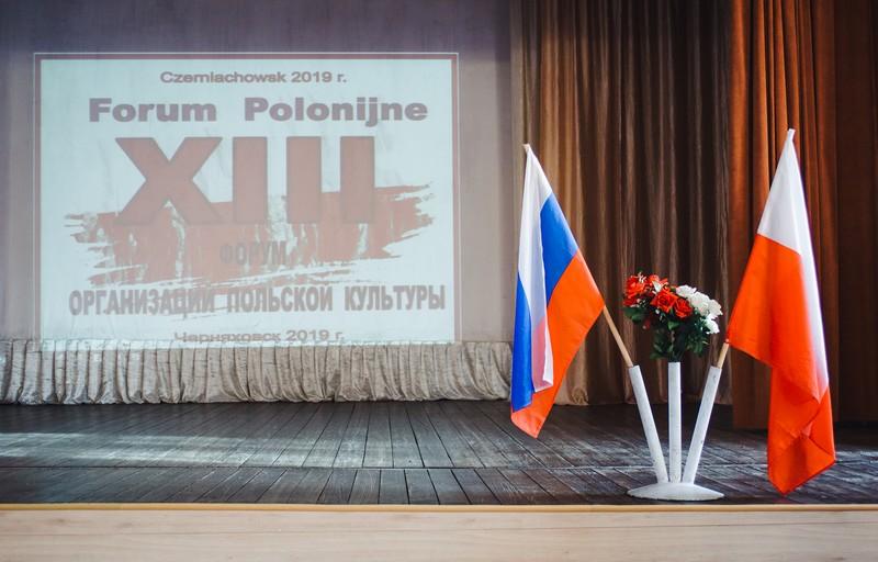 XIII Форум полонийных организаций в Черняховске 26 октября