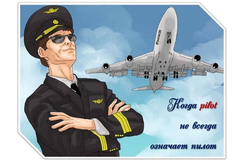 Когда pilot не всегда означает пилот?