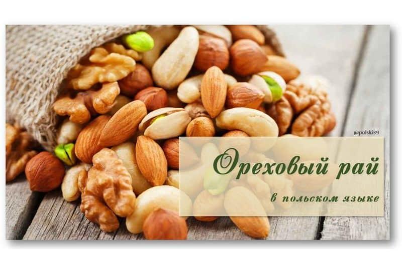 Ореховый рай в польском языке
