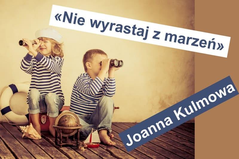 Иоанна Кульмова «Не расставайся с мечтой»