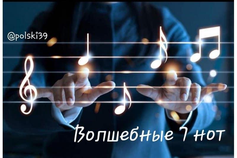Волшебные 7 нот в польском языке