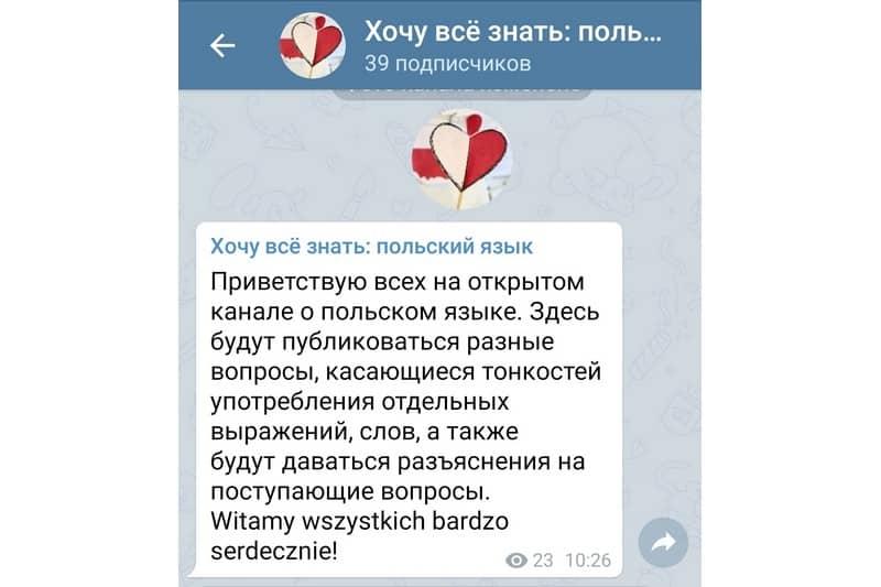 Польский язык в Telegram