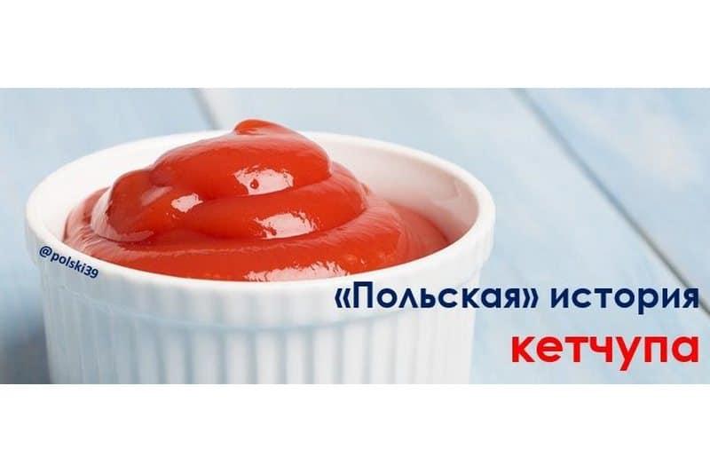 «Польская» история кетчупа