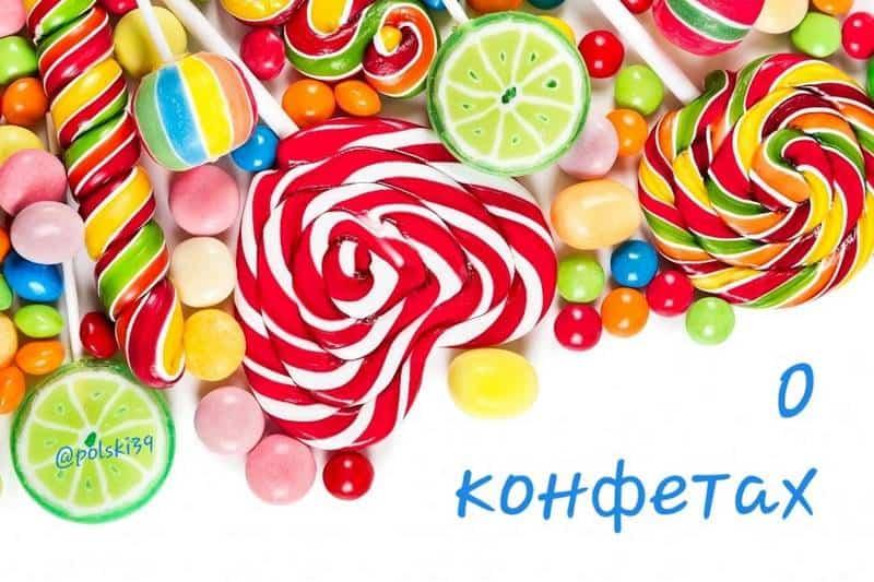 О конфетах