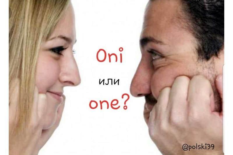 Oni или one?