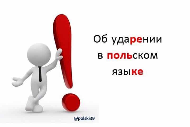 Об ударении в польском языке