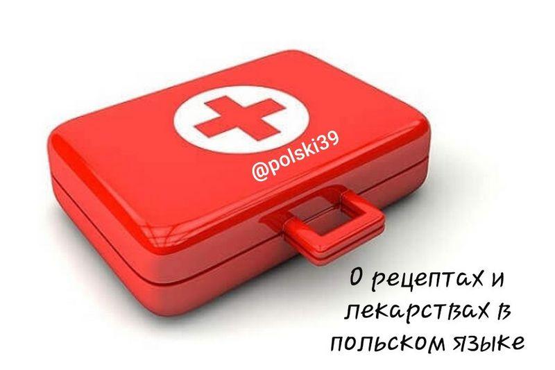О рецептах и лекарствах в польском языке
