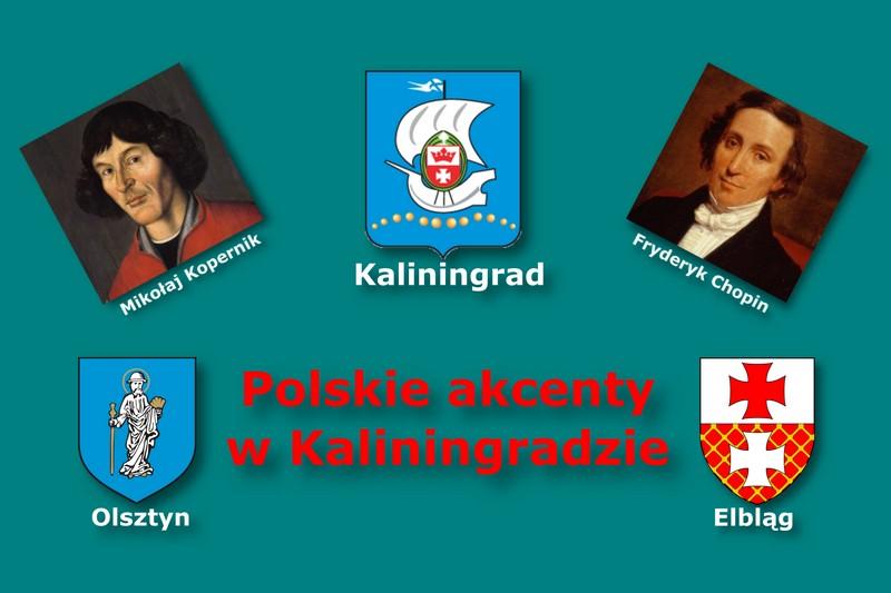 Польские акценты в Калининграде