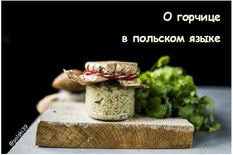 О горчице в польском языке