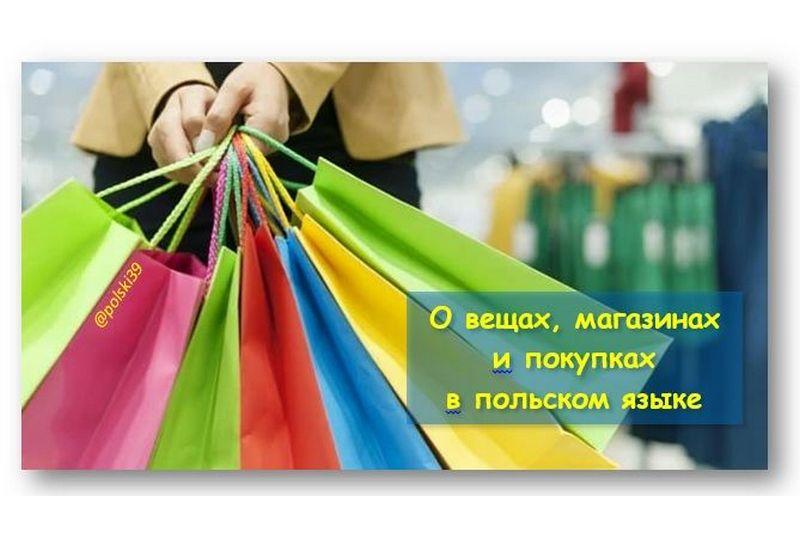 О вещах, магазинах и покупках в польском языке