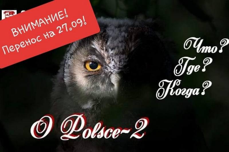 27 сентября — игра «Что? Где? Когда? о Польше — 2»