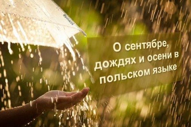 О сентябре, дождях и осени в польском языке