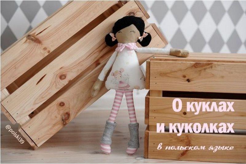 О куклах и куколках в польском языке
