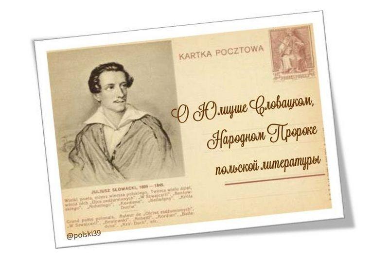 О Юлиуше Словацком, Народном Пророке польской литературы