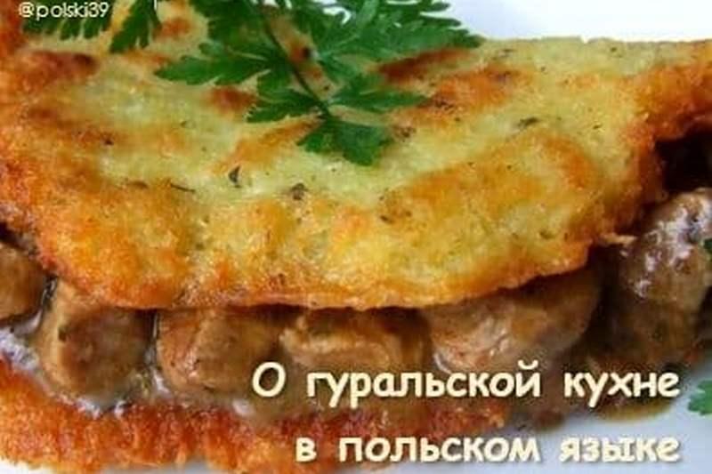 О гуральской культуре и кухне в польском языке