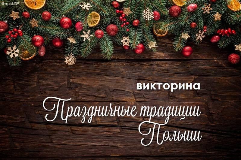 Викторина «Праздничные традиции Польши»