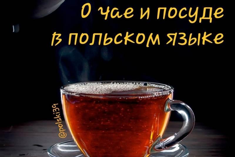О чае и посуде в польском языке