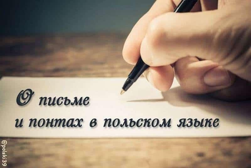 О письме и понтах в польском языке