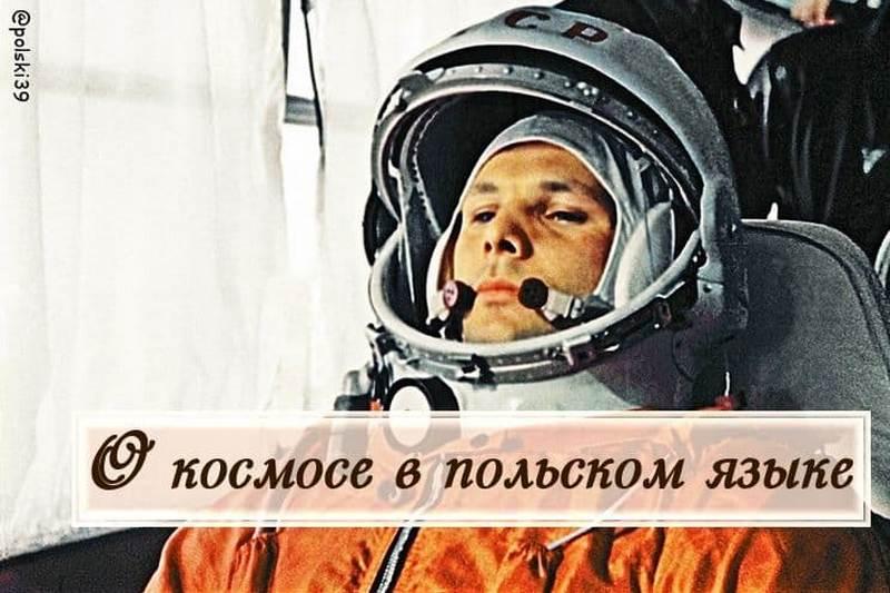О космосе в польском языке
