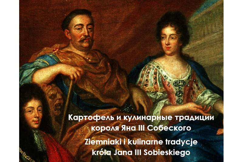 Картофель и кулинарные традиции короля Яна III Собеского