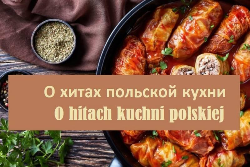 О хитах польской кухни