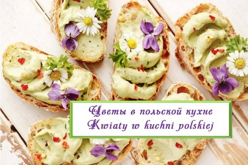 Цветы в польской кухне