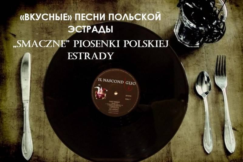Викторина «Вкусные» песни польской эстрады