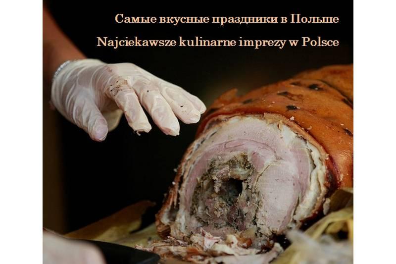 Самые вкусные праздники в Польше