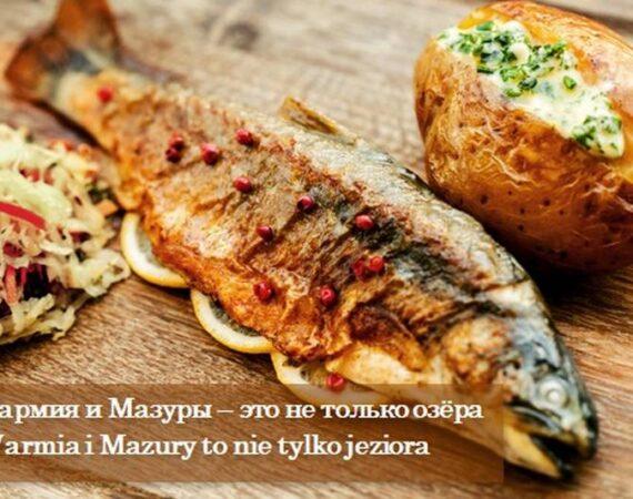 Вармия и Мазуры – это не только озёра