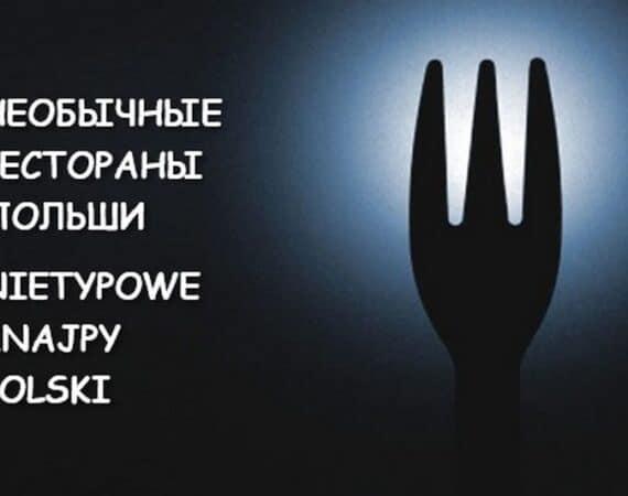 Необычные рестораны Польши