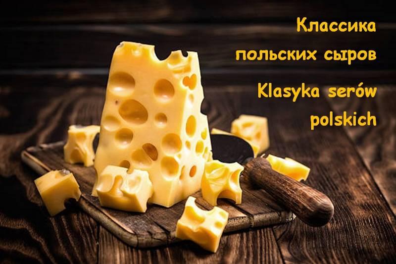 Классика польских сыров