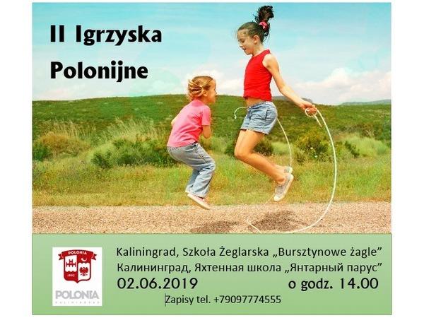 Приглашение на 2-ю полонийную семейную спартакиаду