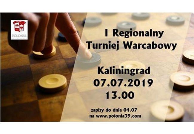 7 июля — I региональный турнир по шашкам