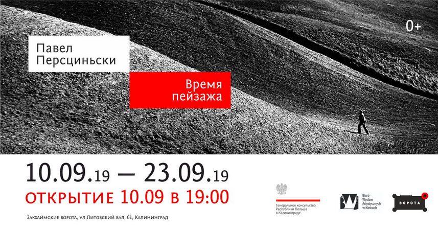 Выставка польского фотохудожника Павла Персциньского