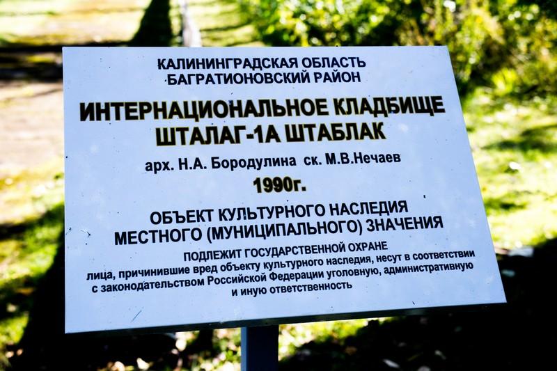 Акция «Не забудь!» в Шталаг 1А Штаблак